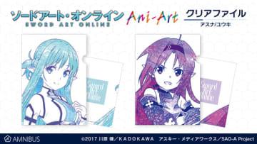 『ソードアート・オンライン』よりアスナとユウキをデザインしたクリアファイルが登場