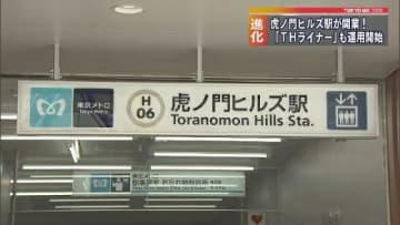 日比谷線・虎ノ門ヒルズ駅が開業