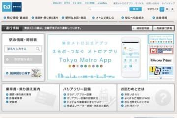 東京メトロ、虎ノ門ヒルズ駅開業・乗換駅設定に伴う定期券等の区間変更・払戻し等を実施