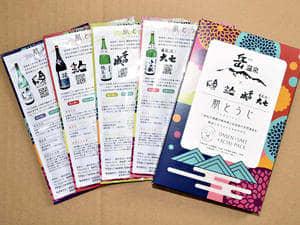 温泉×地酒「フェイスパック」発売 二本松ブランド確立へ