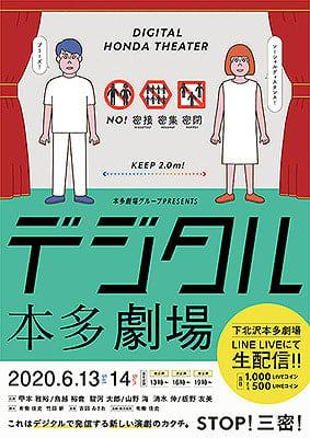 三密回避シチュエーションオムニバス舞台「デジタル本多劇場」をライブ配信、LINE LIVEから
