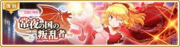 「マギアレコード」イベント「常夜の国の叛乱者~魔法少女たると☆マギカ~」が6月12日17時より実施!