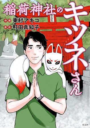 NHK「あさイチ」に出演・東村アキコ、コミック『稲荷神社のキツネさん』が重版決定&書き下ろしイラストを公開!