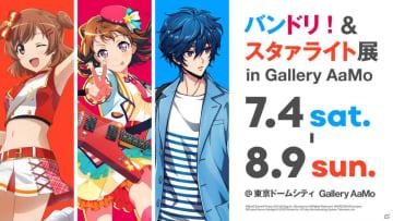 7月4日より開催「バンドリ!&スタァライト展 in Gallery AaMo」展示物の詳細が公開!