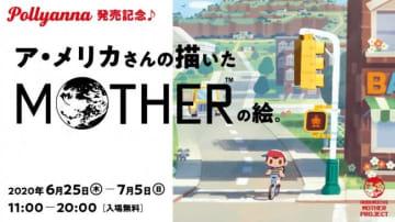 「ア・メリカさんの描いた『MOTHER』の絵。」渋谷PARCO8F「ほぼ日曜日」で6月25日より開催!