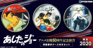 「あしたのジョー」アニメ50周年、象徴的なシーンがカラー銀貨に 2020セット限定