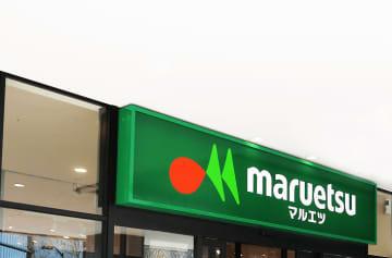 週刊スーパーマーケットニュース マルエツが時間帯別混雑状況を配信
