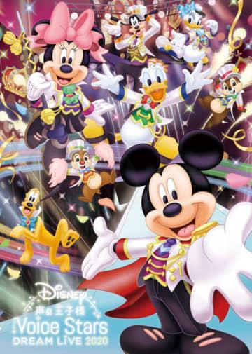 「Disney 声の王子様」浅沼晋太郎、荒牧慶彦、木村昴ら登場の特番配信!「ディナーショーのように楽しんで」