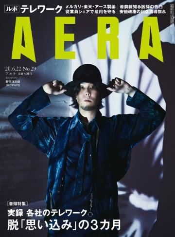 RADWIMPS野田洋次郎、AERAの表紙&インタビューに初登場!撮影は蜷川実花!
