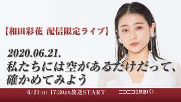 和田彩花、無観客ライブを6/21配信決定!会場は…?