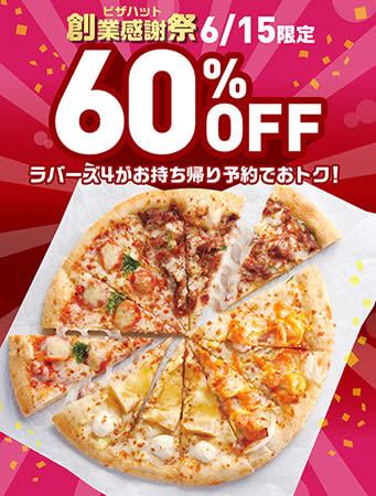 6月15日のみオンライン持ち帰り予約限定、ピザハットのピザ60%オフ