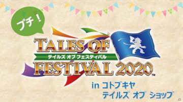 「プチ!テイルズ オブ フェスティバル 2020 in コトブキヤ テイルズ オブ ショップ」が開催!