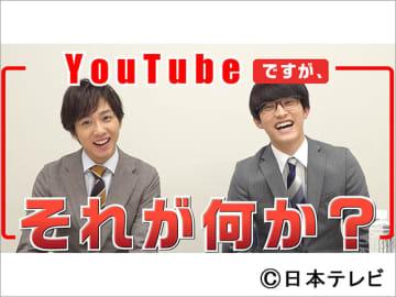 杉野遥亮、中村海人らが罰ゲームを懸けて「ハケンの品格」の見どころを紙芝居で紹介!