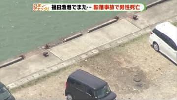 事故 福田 漁港