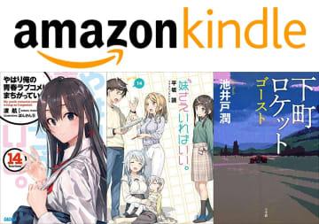 Amazon、Kindleで『俺ガイル』も『下町ロケット』も30%オフの小学館セール!