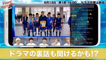 恵比寿学園男子部(EBiDAN)×まふまふ×おげれつたなか、『FAKE MOTION -卓球の王将-』オンラインドラマ応援上映の一部ちょい見せ!