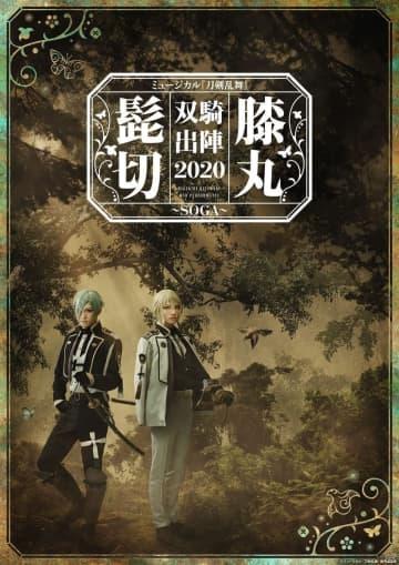 「ミュージカル『刀剣乱舞』 髭切膝丸 双騎出陣2020 ~SOGA~」のメインビジュアルが公開!