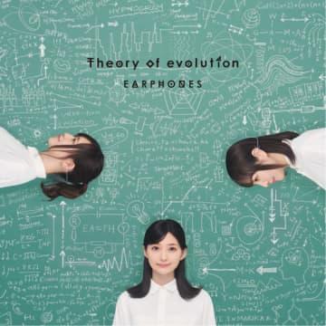 イヤホンズ、3rd AL『Theory of evolution』ジャケ写&法人別オリジナル特典公開!
