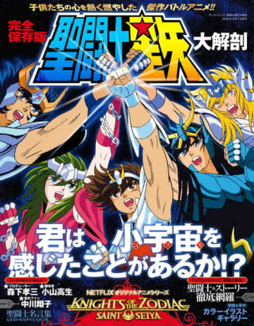 「聖闘士星矢」キミは昔、小宇宙(コスモ)を感じたことがあるか!? アニメシリーズを徹底紹介する書籍発売