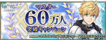 「Fate/Grand Order Arcade」マスター60万人突破キャンペーンが6月18日より開催!