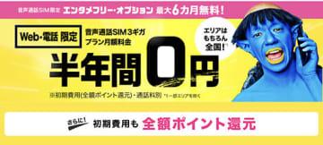 KDDIグループの格安SIM「BIGLOBEモバイル」、6月中の申し込みで半年間実質無料