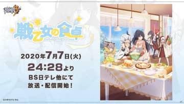 「崩壊3rd」のスピンオフショートアニメ「戦乙女の食卓」が7月7日よりBS日テレほかで放送!