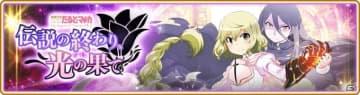 「マギアレコード」イベント「伝説の終わり、光の果て~魔法少女たると☆マギカ~」が6月19日より実施!