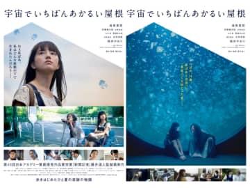 清原果耶主演映画『宇宙でいちばんあかるい屋根』のビジュアル2種解禁