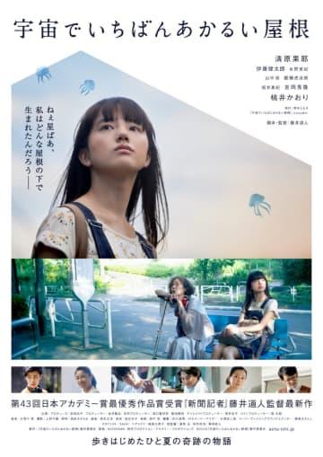 清原果耶、初主演映画『宇宙でいちばんあかるい屋根』2種類のポスタービジュアル公開!