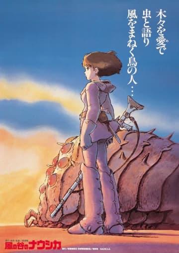『ナウシカ』『もののけ姫』…ジブリ4作品を劇場公開。6月26日から全国の映画館で