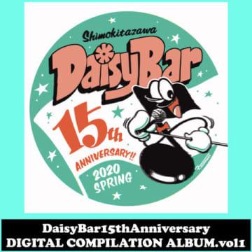 下北沢DaisyBar15周年記念デジタルコンピレーションアルバム リリース!