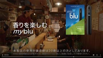 在宅ワーク急増で電子タバコ myblu 4月売上が驚異の8.6倍アップ、西島秀俊と有吉弘行が出演するCM&インタビュー動画にも注目