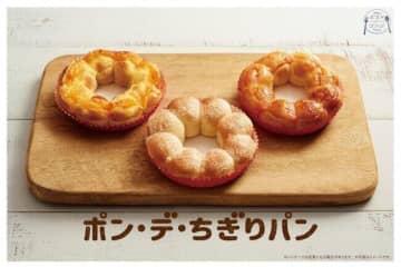「ポン・デ・リング」の形と食感をパンで再現 ミスタードーナツ