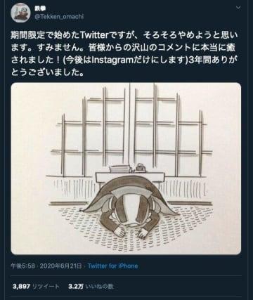 鉄拳、ツイッター「そろそろやめようと思います」 惜しむ声続々、漫画家・藤田和日郎も「おつかれさまでした!」
