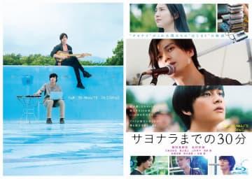 新田真剣佑×北村匠海W主演映画『サヨナラまでの30分』BD&DVD 9月2日発売決定!