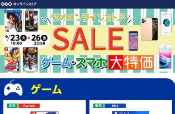 ゲオ、ゲーム/スマホの期間限定セール。中古iPhone11 Pro 約1万円割引も