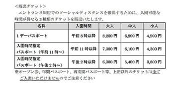 「東京ディズニーランド」「東京ディズニーシー」が営業再開、日付指定チケットのみ