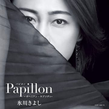 <大ヒット盤>氷川きよし『Papillon(パピヨン)‐ボヘミアン・ラプソディ‐』間違いなく今年の名盤