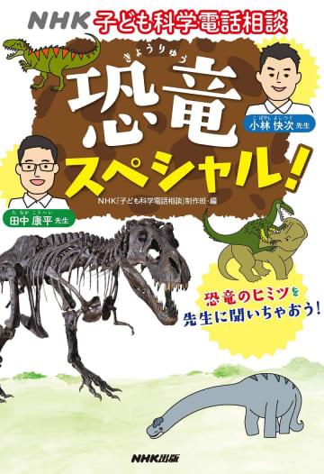 「恐竜」と「昆虫」おもしろいよね。しかも「子ども科学電話相談」が元ネタだ!