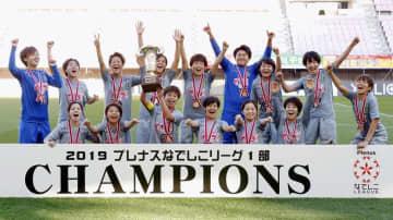 なでしこ、日テレはノジマと初戦 7月開幕、浦和は千葉と