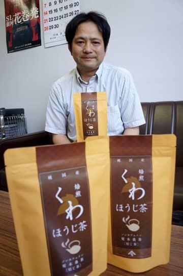 香ばしさ味わって 「更木桑茶 くわほうじ茶」 新商品を発売