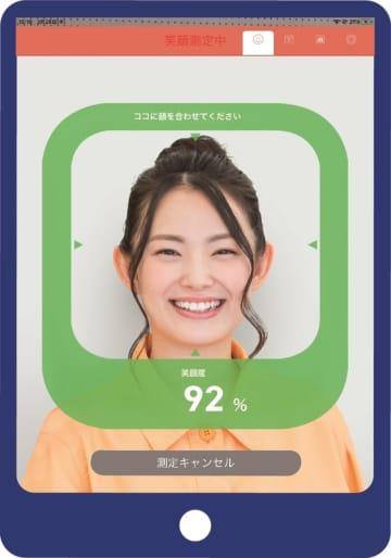 笑顔あふれる店舗づくりに貢献する クラウド対応笑顔センシングアプリ「スマイルコンチェルト」発売