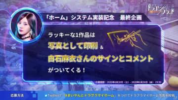 「コード:ドラゴンブラッド」白石麻衣さんのサインが当たるホーム実装記念キャンペーンが開催中!爆走レースや新ジョブ・格闘家の情報も