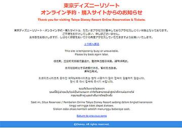 東京ディズニーリゾートのチケット予約、アクセス集中で接続不安定に
