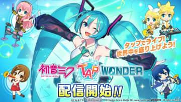 タップ&LIVEゲーム「初音ミク -TAP WONDER-」が配信開始!コスチューム「V4Xセット」が7月10日まで配布