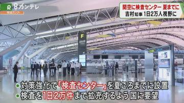 「1日2万件」の検査拡充へ 吉村知事「関空検査センター」設置を国へ要望