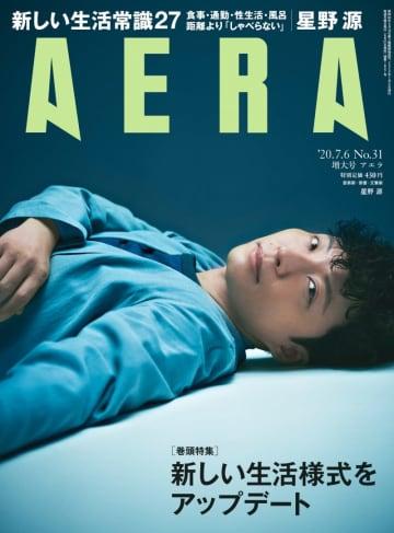 星野源が雑誌「AERA」の表紙、インタビューに登場!「うちで踊ろう」でやりたかったこととは?