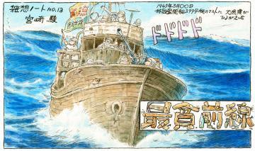 宮崎駿さん原作・短編漫画「最貧前線」 音声ドラマ制作、配信 水戸芸術館HPで