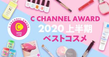 絶対にゲットすべき♡11部門で厳選された最優秀コスメ発表【C CHANNEL AWARD 20...