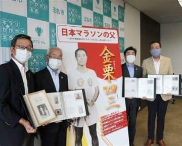 金栗四三の遺品活用を 熊本県が玉名市、和水町、南関町の1096点をデータベース化